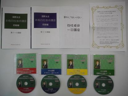 浅野太志の本格的四柱推命講座DVD
