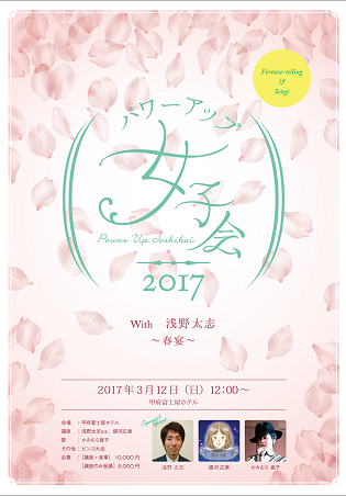 パワーアップ女子会~春宴~
