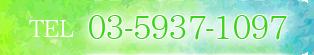 03-5937-1097