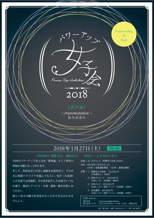パワーアップ女子会・番外編2018・転生記念日